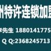 2016第29届郑州国际连锁加盟展览会