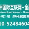2016郑州互联网金融博览会-2016互联网金融展