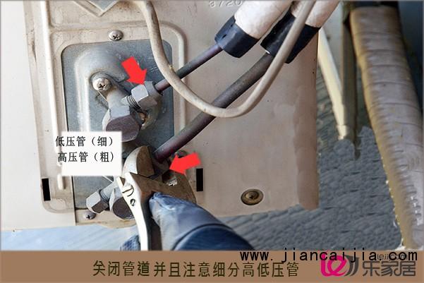 空调拆装步骤图解 空调拆装注意事项