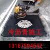 井盖路面坑槽修复专用沥青冷补料市政工程首选