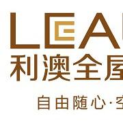 广州利澳橱柜实业有限公司