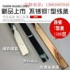 上海廠銷|不銹鋼T型線條|金屬收口條|裝飾條