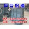 异型钢模板专业化生产定制加工