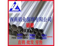 3107铝管 7012铝管 7075薄壁铝管 六角纯铝管