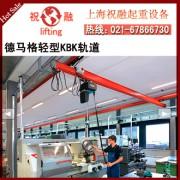 德国DEMAG德马格轨道系统上海(松江)公司