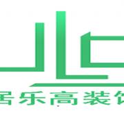 云南居乐高装饰工程有限公司
