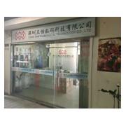 深圳市三怡数码科技有限公司