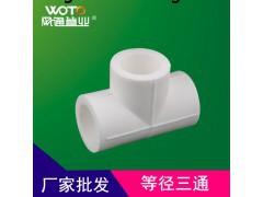 郑州PPR管件等径三通厂家批发PPR管件价格 自来水管接头