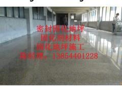 """欢迎光临""""桓仁满族自治县厂房地面铺装固化地坪有限公司欢迎您!"""