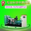 盘锦厂销150KW玉柴全自动柴油发电机组 包安装调试