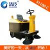临沂清臣S1100-C迷你式驾驶式电动扫地机