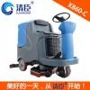 临沂清臣X860-C驾驶式双刷洗地机