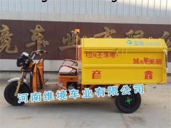 维境车业液压自卸保洁车价格及规格型号