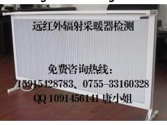 红外辐射取暖器测试 远红外波长范围测试 法向全发射率测试