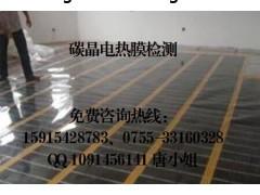 北京 碳纤维发热线测试 远红外测试