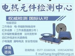 北京电热辐射转换率测试报告