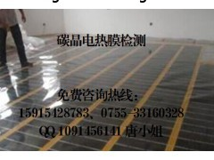 电热膜的远红外波长检测 红外辐射能量密度检测