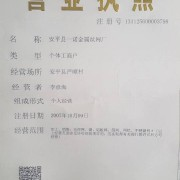 安平县一诺金属丝网厂