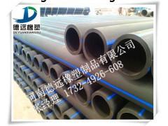 郑州PE给水管材  德远PE供水管生产厂家