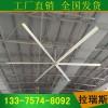 福建晋江市大型厂房吊扇 大风扇工业用 节能环保风扇