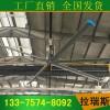 福建惠安县进口7.2米超大工业风扇 国产大型厂房大吊扇