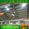 福建安溪县工业大型节能风扇 厂房大吊扇定制厂家