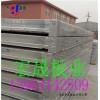 新型环保抗震板材钢骨架楼板钢骨架屋面板