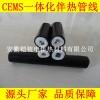 铠装/CEMS伴热管线/一体化采样管线/伴热取样管缆