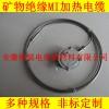 安徽铠装/MI加热电缆/高温电加热丝/矿物绝缘伴热电缆
