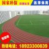 中山混合型塑胶跑道,中山混合型跑道价格,中山混合型跑道施工