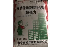 广西省南宁市皖江 厂家直销粘合力强陶瓷砖粘合剂