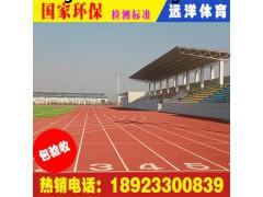广州复合型塑胶跑道