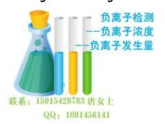 负离子检测负离子发生量 -宏标检测