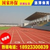 深圳市全塑型塑胶跑道、深圳市全塑型塑胶跑道价格、
