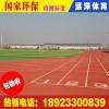 深圳市复合型塑胶跑道,深圳市复合型塑胶跑道价格