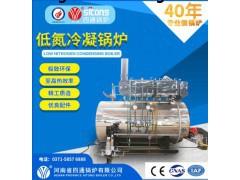 四通锅炉|低氮冷凝式燃气蒸汽锅炉30mg(毫克)