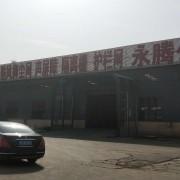安平县永腾丝网制造有限公司销售部