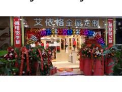 艾依格全屋定制咸阳店开业