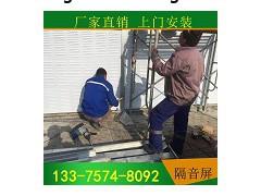 金华市吸声隔声屏障板 冷却塔隔声屏障 高速声屏障生产厂家