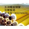 沧州无毒ipn环氧树脂螺旋钢管厂家