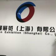 欧曼展览(上海)有限公司