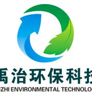 广州禹治环保科技有限公司