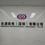 生造机电(深圳)有限公司
