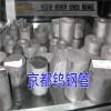 广州京都供应CTS12D钨钢板CTS12D钨钢尺寸