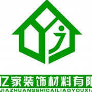 湖南亿家装修材料有限公司