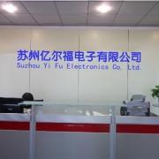 苏州亿尔福电子有限公司