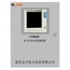 HS-M型电气安全在线监测装置厂家认准西安老品牌