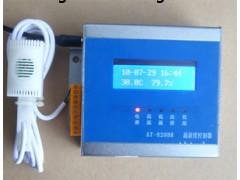 捷创信威 AT-820深圳智能温湿度探测器报警器厂家