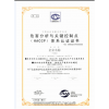 申报危害分析与关键控制点(HACCP)体系认证