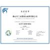 申报IATF16949 汽车行业质量管理体系认证